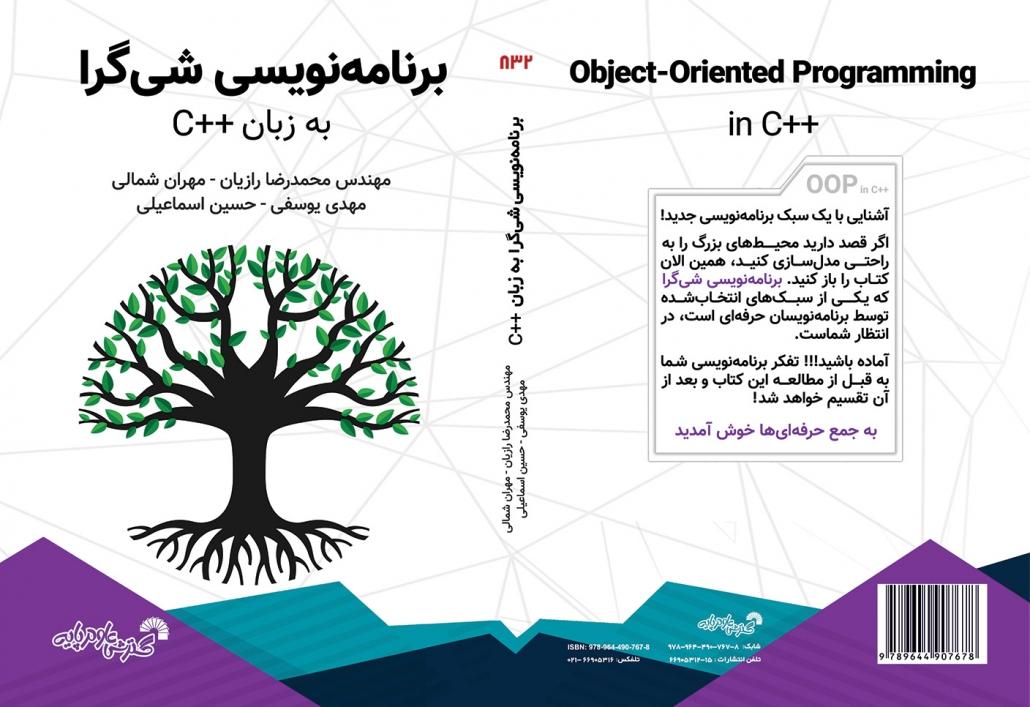 کتاب برنامه نویسی شیگرا به زبان ++C